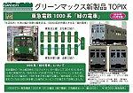 /yimg.orientalexpress.jp/wp-content/uploads/2020/07/50673_pdf1.jpg?v=1593939700