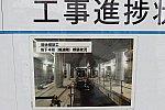 直通線工事 新横浜駅 2020年5月末のホーム