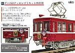 /yimg.orientalexpress.jp/wp-content/uploads/2020/07/deha268.png?v=1594030210