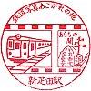 JR新疋田駅のスタンプ。