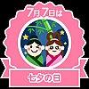 お願い事をオリジナル画像で投稿しよう! 七夕キャンペーン実施中