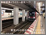 /www.train-times.net/wp-content/uploads/2020/07/20200707東武70000系-1024x778.jpg