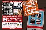 湘南モノレール 開業50周年記念スタンプラリー 再開