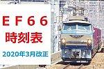 /www.xn--i6qu97kl3dxuaj9ezvh.com/wp-content/uploads/2020/07/jikoku_ef66_202003-400x266.jpg