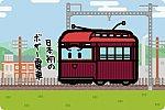 京浜電気鉄道 1号形