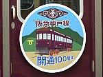 202007-hankyukobeline100th_hm_02.jpg