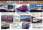 /yimg.orientalexpress.jp/wp-content/uploads/2020/07/ma202012-1.jpg?v=1594630595
