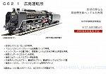 /yimg.orientalexpress.jp/wp-content/uploads/2020/07/c62-1.jpg?v=1594782847