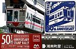 湘南モノレール開業50周年記念スタンプラリー 湘南町屋駅 400形
