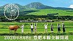 20200718_豊肥本線