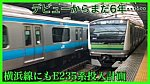 /train-fan.com/wp-content/uploads/2020/07/S__31744004-320x180.jpg