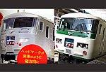 天賞堂の185系模型広告