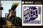 湘南モノレール開業50周年記念スタンプラリー湘南深沢駅スタンプ
