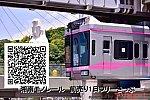 鉄道初!!湘南モノレール × アソビュー! 日本最大級の遊びのマーケットプレイス「アソビュー!」にて お得な湘南モノレール