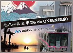 「モノレール de ONSEN(温泉)」2020年9月30日まで期間限定販売