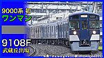 /train-fan.com/wp-content/uploads/2020/07/S__32268313-800x450.jpg