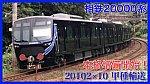 /train-fan.com/wp-content/uploads/2020/07/S__32268319-800x450.jpg