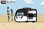 スーダン スーダン鉄道 HD100形