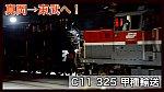 /train-fan.com/wp-content/uploads/2020/07/BFCB979F-C5F8-4B59-A602-F1A4F825DD1D-800x450.jpeg