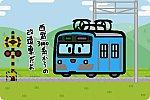 近江鉄道 300形