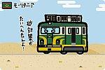 モーリタニア モーリタニア鉄道 CC01形