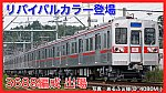 /train-fan.com/wp-content/uploads/2020/07/ED2EAE04-6626-4705-BC0B-76A07280F2AA-800x450.jpeg