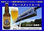 湘南モノレール開業50周年記念オリジナルビール第二弾