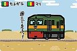 セネガル共和国・マリ共和国 ダカール・ニジェール鉄道