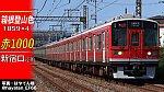 /train-fan.com/wp-content/uploads/2020/08/S__32366596-800x450.jpg