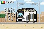 セネガル Train Express Regional (TER) 83500形