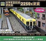 【グリーンマックス】近鉄5200系(更新車・2250系塗装)