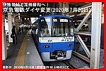 /www.train-times.net/wp-content/uploads/2020/08/20200804keikyu2100blue-1024x696.jpg