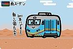 南スーダン 南スーダン鉄道