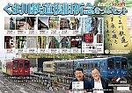 kumagawa_railway_support_ticket