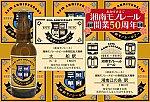 湘南モノレールビール発売記念入場券