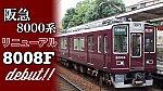 /train-fan.com/wp-content/uploads/2020/08/S__32522244.jpg