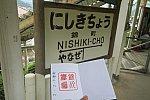 /i1.wp.com/tetsudou-stamp-rally.com/wp-content/uploads/2020/08/64765680_unknown-scaled.jpg?w=840