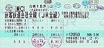 20200315_青春18きっぷ②_R