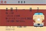 懐かしの183系「リレーしおさい号」運転記念開運券1
