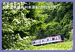 /www.train-times.net/wp-content/uploads/2020/08/20200810keio5000.png