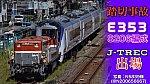 /train-fan.com/wp-content/uploads/2020/08/S__32579607-800x450.jpg
