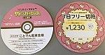 /i1.wp.com/tetsudou-stamp-rally.com/wp-content/uploads/2020/08/img_0679.jpg?w=840&ssl=1