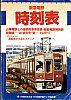 hankyu-timetable1998_01.jpg