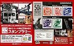 湘南モノレール開業50周年記念スタンプラリー開催中