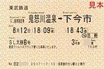 201700812SL大樹6号SL座席指定券
