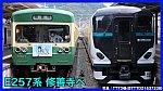 /train-fan.com/wp-content/uploads/2020/08/S__32661514-800x450.jpg