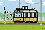 京阪電鉄 60型「びわこ号」