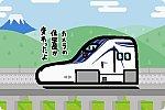 JR東海 L0系950番台