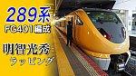 /train-fan.com/wp-content/uploads/2020/08/S__32727050-800x449.jpg
