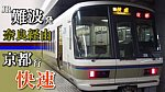 /train-fan.com/wp-content/uploads/2020/07/S__31703043-320x180.jpg